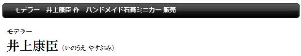 井上康臣作 ハンドメイド石膏ミニカー 販売.png