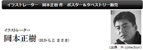 岡本正樹作 ポスター&タペストリー 販売.png