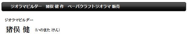 猪俣健作 ペーパークラフトジオラマ 販売.png