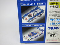 TOMICA LIMITED GROUP C CAR 2 MODELS  TOMY  4904810706854 3