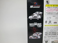 TOMICA LIMITED 10th ANNIVERSARY NISSAN SKYLINE RS TURBO 2 MODELS   TAKARA TOMY  4904810428947 3