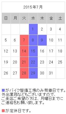 WS20150706_1.JPG